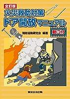 全訂版 火災救助対策 ドア開放マニュアル 動画付