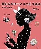 夢みるかわいい手づくり雑貨 1000の手芸 (くりくりの本)