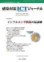 感染対策ICTジャーナル Vol.9 No.1 2014: 特集:インフルエンザ防衛の最前線