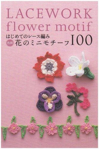 はじめてのレース編み色別花のミニモチーフ100 (アサヒオリジナル 210)の詳細を見る