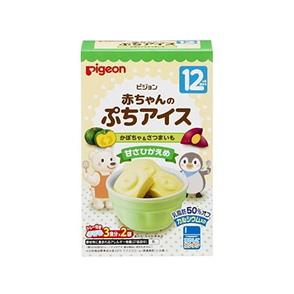 ピジョン 赤ちゃんのぷちアイス 3食分×2袋の商品画像