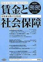 賃金と社会保障 2013年 8/25号 [雑誌]