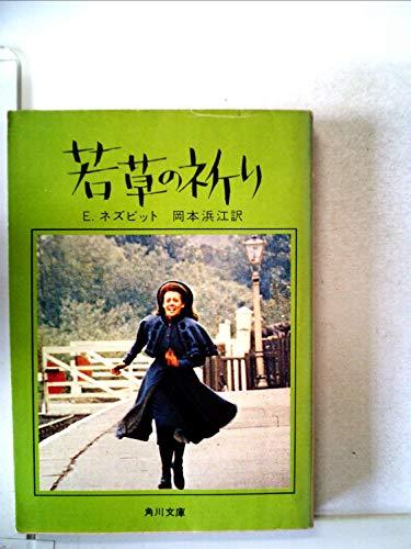 若草の祈り (角川文庫)の詳細を見る