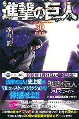進撃の巨人(30)特装版 (プレミアムKC) コミック