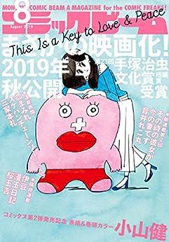 [雑誌] 月刊コミックビーム 2019年08月号
