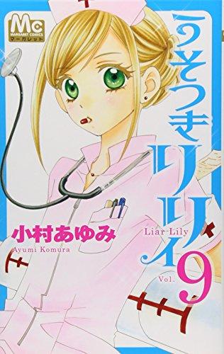 うそつきリリィ 9 (マーガレットコミックス)の詳細を見る