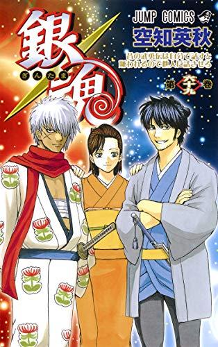 銀魂—ぎんたま— 69 (ジャンプコミックス)