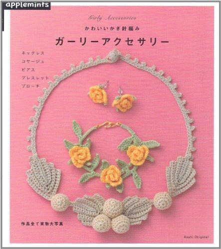 ガーリーアクセサリー―かわいいかぎ針編み (アサヒオリジナル 385)の詳細を見る