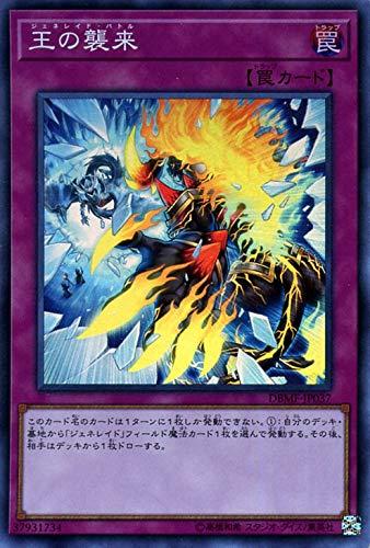 王の襲来 スーパーレア 遊戯王 ミスティック・ファイターズ dbmf-jp037