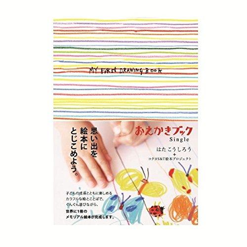 おえかきブックSingle (WORK×CREATEシリーズ...