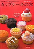 カップケーキの本 画像