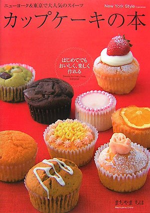 カップケーキの本