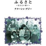 ふるさと ~伝えたい想い~ (CD付)