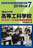 高等工科学校 2019年版【2015〜2019年実施問題収録】〈最近5か年〉自衛官採用試験問題解答集7