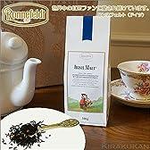 ロンネフェルト 紅茶 アイリッシュモルト【100g袋】