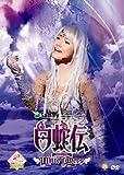 ミュージカル「白蛇伝-White Lovers」DVD[DVD]