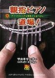 親指ピアノ道場! (プリズム・ミュージックブックス)