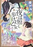 夜は短し歩けよ乙女 (5) (角川コミックス・エース 162-6)