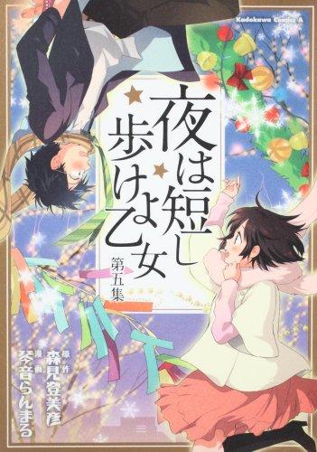 夜は短し歩けよ乙女 (5) (角川コミックス・エース 162-6)の詳細を見る