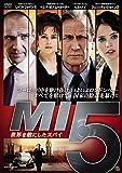 MI5:世界を敵にしたスパイ[DVD]