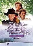 アボンリーへの道 SEASON 4 DVD-BOX[DVD]