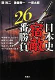 日本史「宿敵」26番勝負 (宝島SUGOI文庫 D せ 1-1)