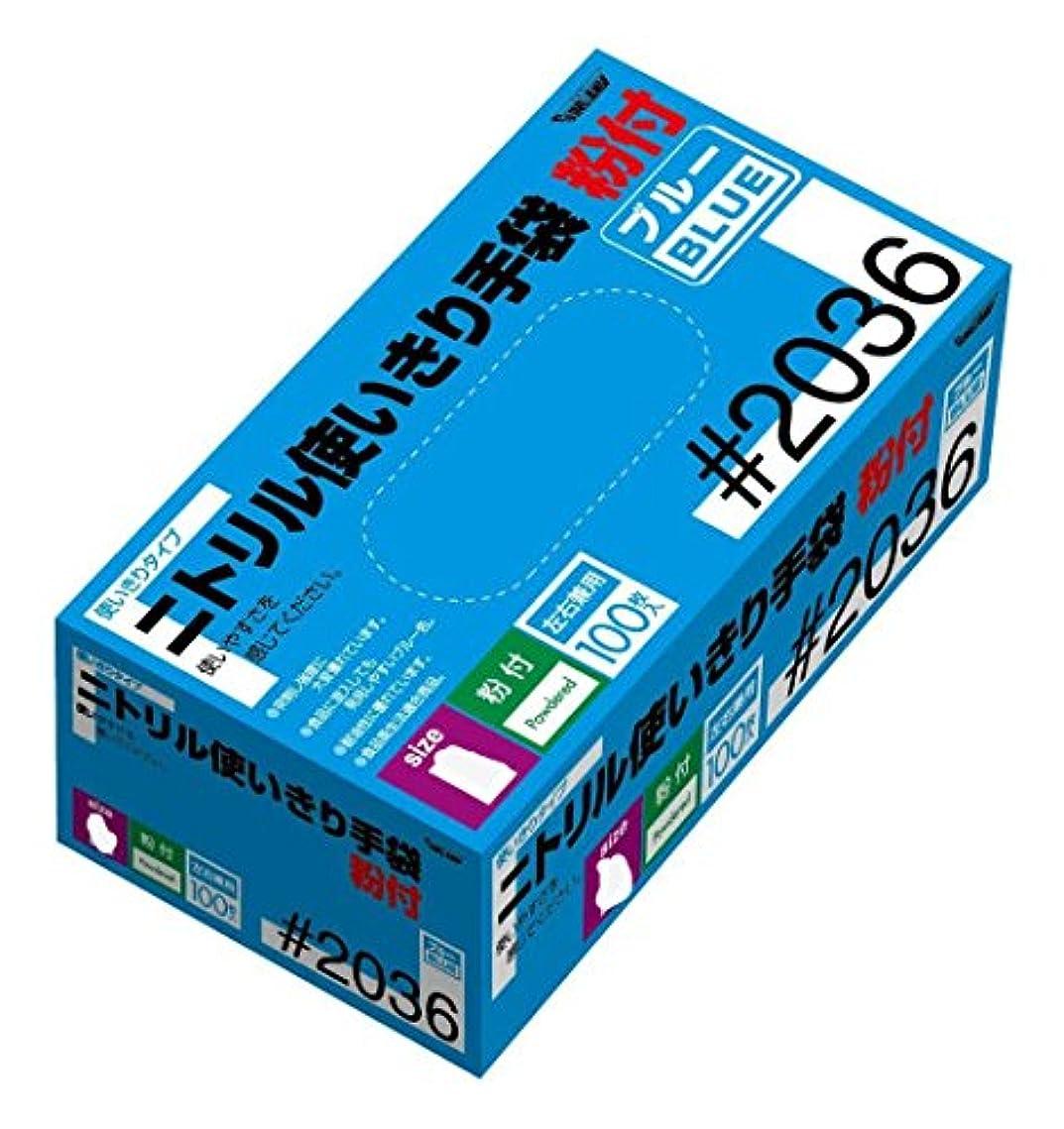 冷蔵庫カリング仮称川西工業 ニトリル使い切り手袋 粉付 100枚入 #2036 ブルー SS