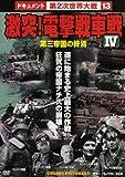 映画に感謝を捧ぐ! 「激突!電撃戦車戦�W 第3帝国の終焉」