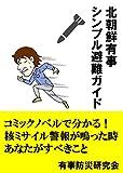 核ミサイル警報が鳴った時 あなたがすべきこと 北朝鮮有事シンプル避難ガイド(コミックノベル版)