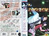 ゴールデンボウル Vol.4 [VHS]