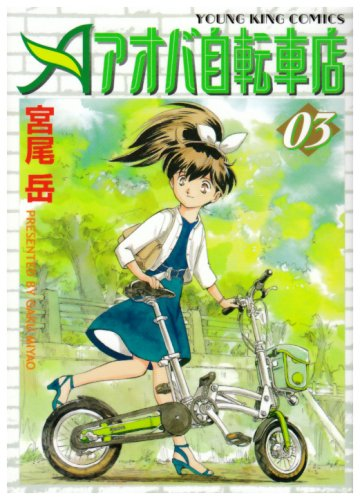 アオバ自転車店 03 (ヤングキングコミックス)の詳細を見る