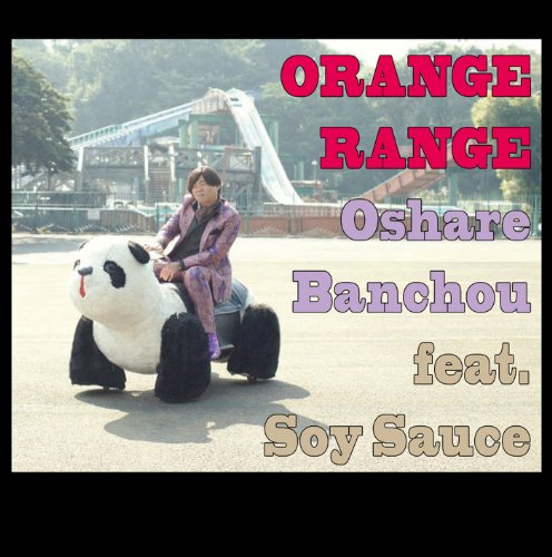【ORANGE RANGE】おすすめ人気曲ランキングTOP10!盛り上がるぅ~↑アゲアゲの名曲を厳選の画像