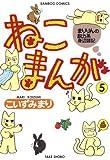ねこまんが (5) (バンブーコミックス 4コマセレクション)