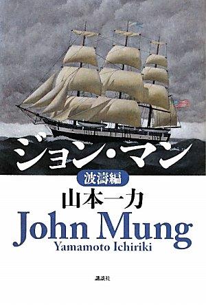 ジョン・マン 波濤編の詳細を見る