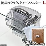 ジェックス 簡単ラクラクパワーフィルター L 焼結麦飯石ろ過材ばくだま3mm(500mL)&粗目ちびネット2枚セット 外掛式フィルター