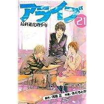 アライブ 最終進化的少年(21) <完> (講談社コミックス月刊マガジン)