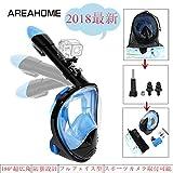 AreaHome シュノーケルマスクフルフェイス ダイビングマスク 水中メガネ 耳栓機能付き 口呼吸、鼻呼吸、どちらでも対応、水中撮影 テンパードガラス 調節可能ストラップ 折り畳み可能 収納便利 水泳 ダイビング ゴーグル マスク 1年保証 2サイズ レディース メンズ (S/M, ブルー)