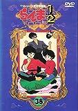 らんま1/2 TVシリーズ完全収録版(38) [DVD]