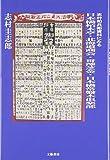 志村和兵衛資料にみる日本橋柏木亭・北海道商会・哥澤芝金・日本橋常盤木倶楽部
