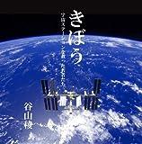 きぼう 宇宙ステーションを救った若者たち