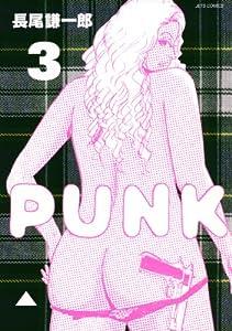 PUNK 3巻 表紙画像