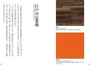 千代紙 CHIYOGAMI ジャパノロジー・コレクション (角川ソフィア文庫)