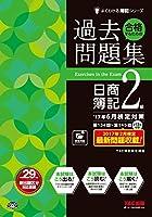 合格するための過去問題集 日商簿記2級 '17年6月検定対策 (よくわかる簿記シリーズ)