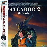 機動警察パトレイバー2 the Movie [Laser Disc]