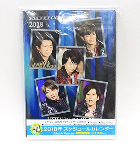 ARASHI 2018 スケジュールカレンダー