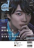 【Amazon.co.jp 限定】TVガイドdan[ダン]vol.27 Amazon限定表紙版 画像