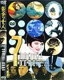黄金の七人 [DVD]