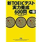 新TOEICテスト実力養成600問 ([テキスト])