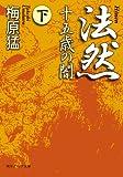 法然 十五歳の闇 下 法然 十五歳の闇 (角川ソフィア文庫)
