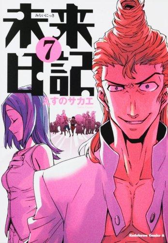未来日記 (7) (角川コミックス・エース 129-12)の詳細を見る